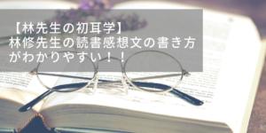 【林先生の初耳学】林修先生の読書感想文の書き方がわかりやすい!!