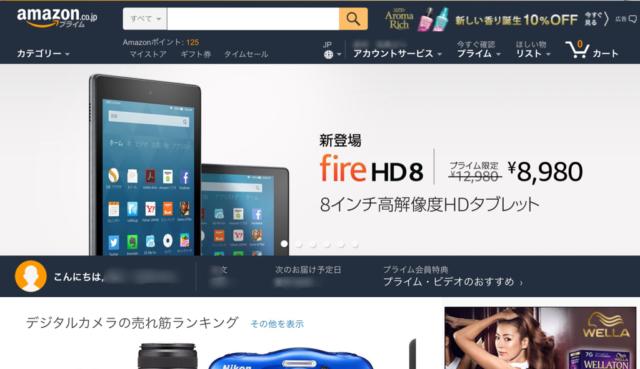 【Amazon】U-NEXTの解約方法【fire TV経由】
