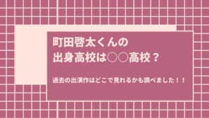 町田啓太くんは日本航空高等学校石川の出身!高校時代の生活とこれまでの出演作についてまとめました
