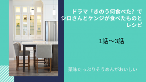 ドラマ「きのう何食べた?」でシロさんとケンジが食べたものとレシピ 1話~3話