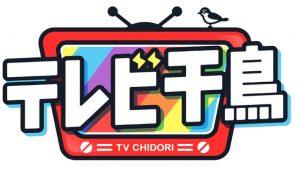 テレビ千鳥ロゴ