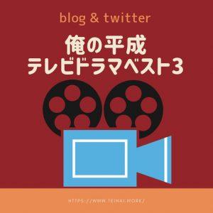 俺の平成テレビドラマベスト3用画像