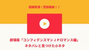 劇場版「コンフィデンスマンJPロマンス編」のネタバレと見つけた小ネタ