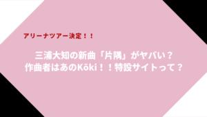 三浦大知の新曲「片隅」がヤバい?作曲者はあのKōki!!特設サイトって?