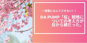 桜戦略アイキャッチ