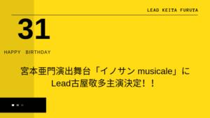 宮本亞門(亜門)演出舞台「イノサン musicale 」にLead古屋敬多主演決定!!