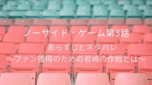 ノーサイド・ゲーム第3話あらすじとネタバレ~ファン獲得のための君嶋の作戦とは~