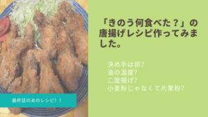 唐揚げアイキャッチ