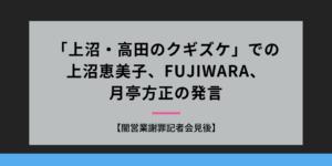 【雨上宮迫・亮】上沼・高田のクギズケでの上沼恵美子、FUJIWARA、月亭方正の発言