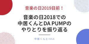 音楽の日2019目前!音楽の日2018での中居くんとDA PUMPのやりとりを振り返る