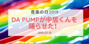 音楽の日2019 DA PUMPが中居くんを踊らせた!