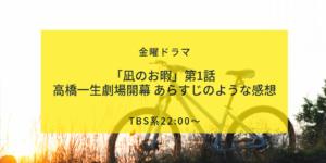 「凪のお暇」第1話 高橋一生劇場開幕 あらすじのような感想
