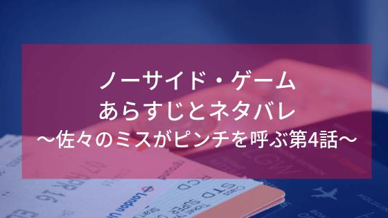 ノーサイドゲーム ネタバレ 6話