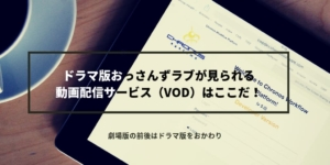 ドラマ版おっさんずラブが見られる動画は新サービス(VOD)はここだ!