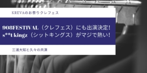 908FESTIVAL(クレフェス)2019にも出演決定!s**t kingz(シットキングス)がマジで熱い!