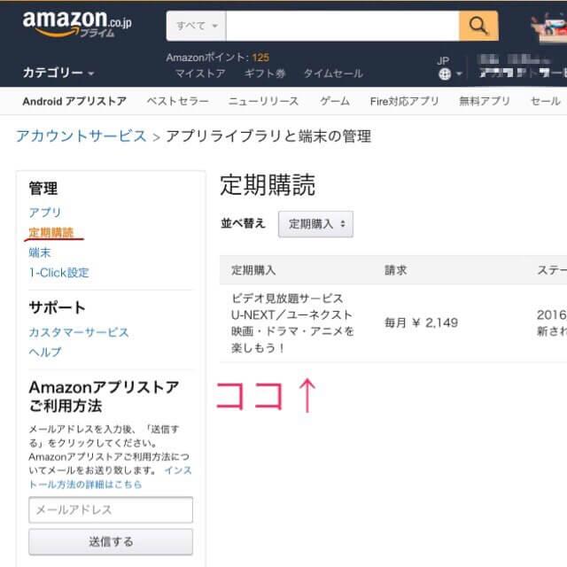画像【Amazon】U-NEXTの解約方法【fire TV経由】