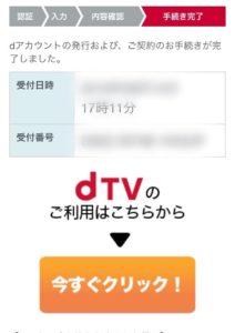 dTVの登録・加入方法~DA PUMPや三浦大知のツアーDVDに映画・ドラマも見られる~【31日間無料お試し】の登録方法 dTVに加入してドラマやツアーDVDを見よう