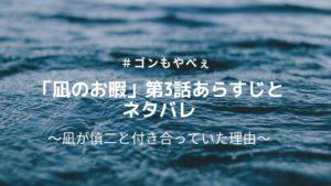 「凪のお暇」第3話あらすじとネタバレ~凪が慎二と付き合っていた理由~