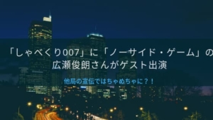 9月9日の「しゃべくり007」に「ノーサイド・ゲーム」の広瀬俊朗さんがゲスト出演