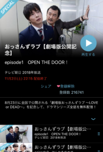 画像おっさんずラブが2019年秋 season2として連続ドラマ放送決定~初回放送日は?キャストは?