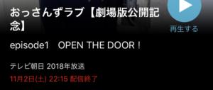 おっさんずラブが2019年秋 season2として連続ドラマ放送決定!!初回放送日は?キャストは?
