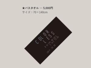 三浦大知のライブツアー2019-2020のタイトルとグッズが発表されたよ~COLORLESS~