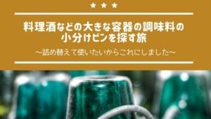 【料理酒やしょうゆ】大きな容器の調味料の小分けビンを探す旅~詰め替えて使いたいか