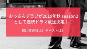 おっさんずラブが2019秋season2として連続ドラマ放送決定!!初回放送日は?キャストは?