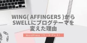 WING( AFFINGER5 )からSWELLにブログテーマを変えた理由【ワードプレス】