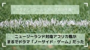 ニュージーランド対南アフリカ戦がまるでドラマ「ノーサイド・ゲーム」だった~ラグビーワールドカップ2019予選~