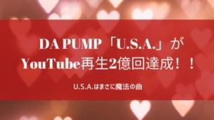 DA PUMP「U.S.A.」がYouTube再生2億回達成!!まさに魔法の曲