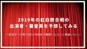 NHK紅白歌合戦2019の出演者・審査員を予想する~AI美空ひばりさんは登場するのか~