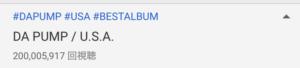 画像DA PUMP「U.S.A.」がYouTube再生2億回達成!!まさに魔法の曲