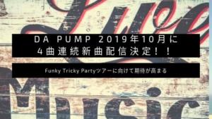 DA PUMP 2019年10月に4曲連続新曲配信!!Funky Tricky Partyツアーに向けて期待が高まる