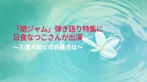 「関ジャム」弾き語り特集に日食なつこさんが出演~三浦大知との共通点は~【10月6日】