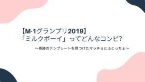 【M-1グランプリ2019】優勝候補「ミルクボーイ」ってどんな芸人?~リターン漫才は奇跡のテンプレート~