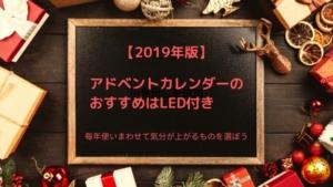 【2019年版】アドベントカレンダーのおすすめはLED付き~無印良品・カルディ・お菓子メーカー~
