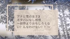 アナと雪の女王2ネタバレなし感想〜前作よりおもしろくない?んなわけない!!オリジナルサウンドトラックは即買い
