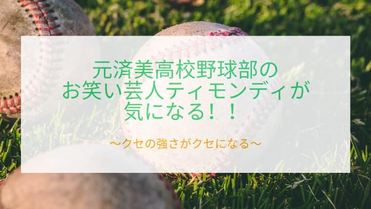前田 大学 ティモンディ