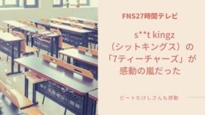FNS27時間テレビ s**t kingz(シットキングス)「7ティーチャーズ」のダンスが感動の嵐だった