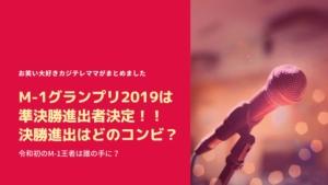 M-1グランプリ2019は準決勝進出者決定!!決勝進出はどのコンビ?