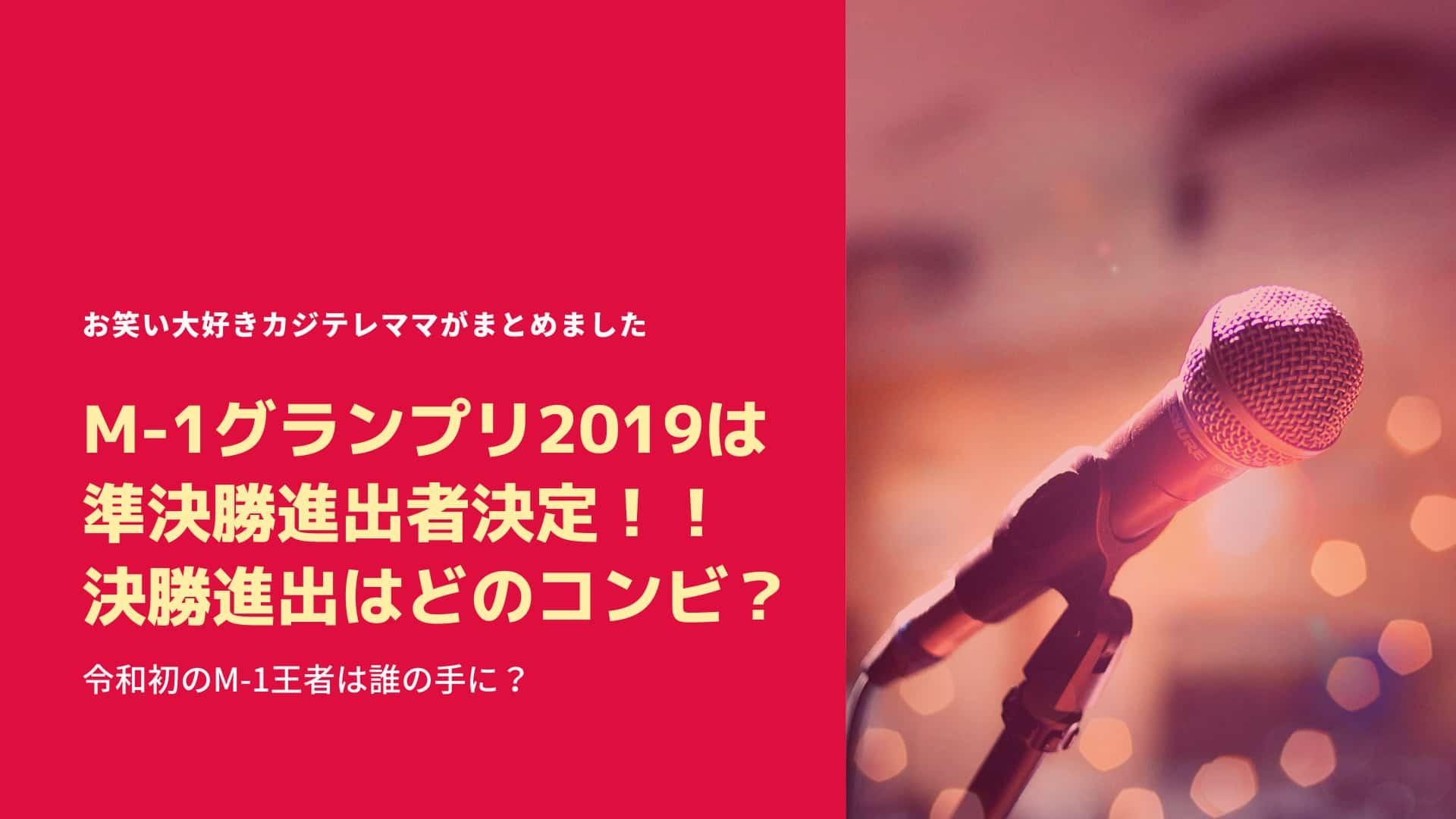 準決勝 2019 エムワン グランプリ