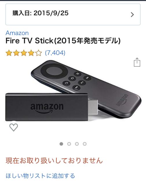 Amazon fire TV stickの旧型と新型を比較しようと思ったらAmazon fire TV Cubeも発売していて悩む