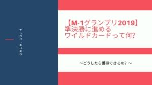 【M-1グランプリ2019】準決勝に進めるワイルドカードって何?~とるのはEXIT?金属バット?ゆにばーす?~【追記あり】