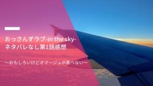 おっさんずラブ-in the sky-ネタバレなし第1話感想~おもしろいけどオマージュが喜べない~