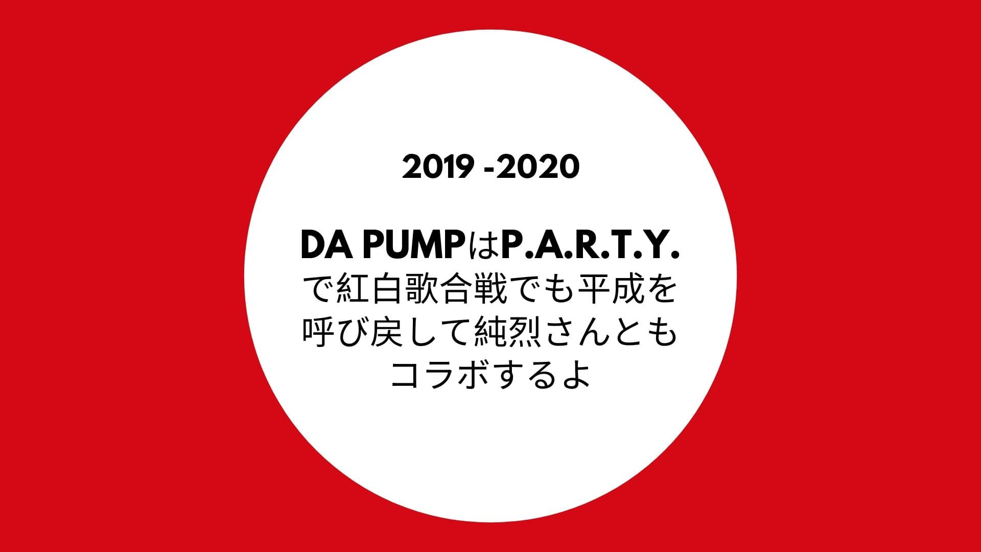 歌 合戦 2019 紅白