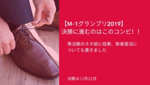 【M-1グランプリ2019】初の決勝進出が7組!!和牛・ミキ・カミナリが敗退するなんて...