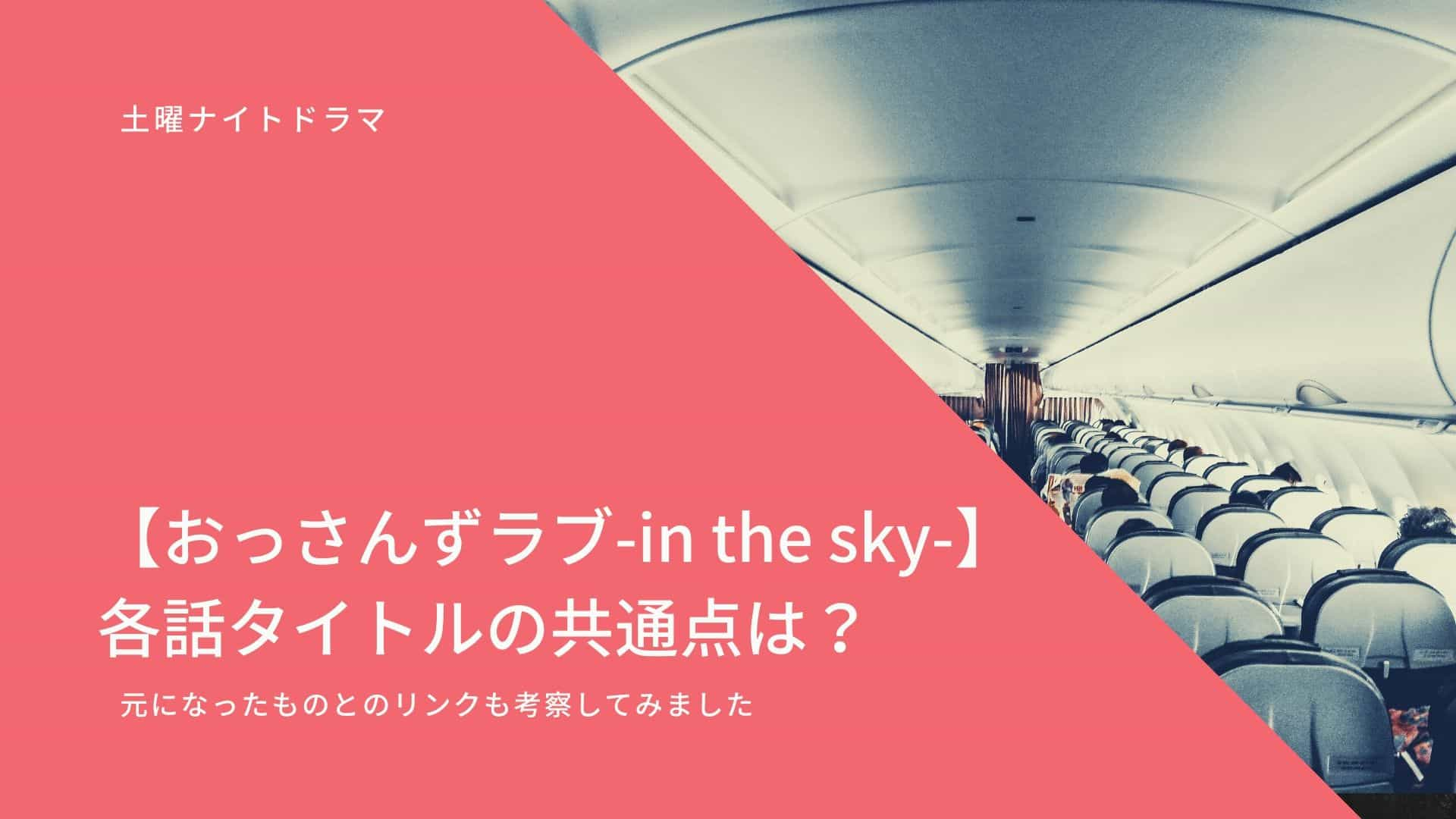 ラブ in ず sky 話 the おっさん 1