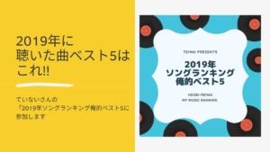 2019年に聴いた曲5曲はこれ!!~ていないさんの「2019年ソングランキング俺的ベスト5」に参加します