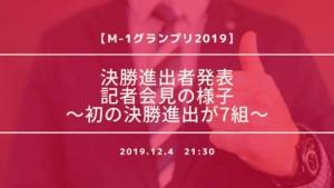 【M-1グランプリ2019】決勝進出者発表!!ファイナリスト発表記者会見で話したこと